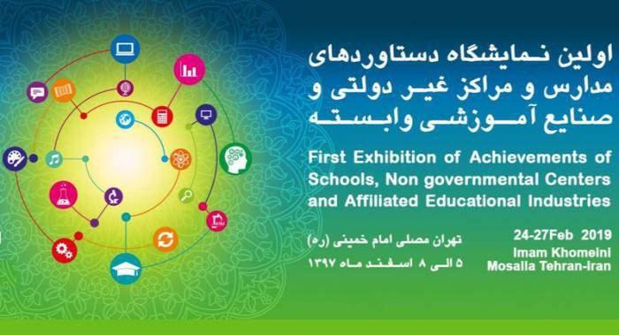 اولین نمایشگاه دستاوردهای مدارس